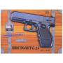 Пистолет металлический Glock 17 mini (пневматика, 14 см) - G.16