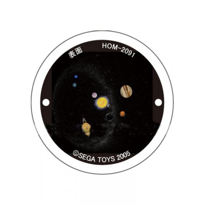 Диск для домашнего планетария - Солнечная система